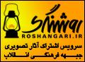 http://dl5.zahra-media.ir/image/roshangari.ir.jpg
